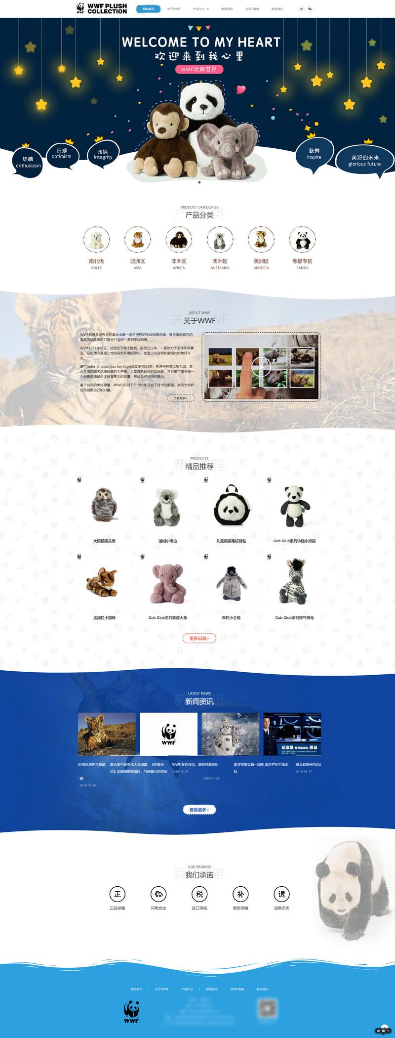 世界自然基金会标志_WWF世界自然基金会玩具网站   沃鹏科技